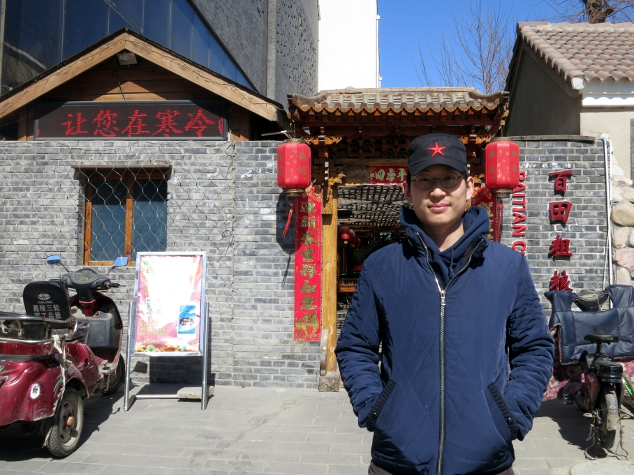 Myself, in front of a nice restaurant in Songzhuang